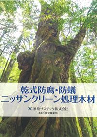 ニッサンクリーンAZN【ベイツガ乾燥土台】