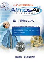 AtmosAir【バイポーライオン空気浄化システム】
