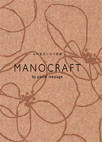 MANOCRAFT/マノクラフト/木の家具に合う壁紙