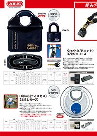 屈強防犯チェーン【12KS/250 LOOP】