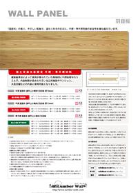 不燃木材 国産杉 源平上小無地 羽目板(18mm厚・本実加工・無塗装)