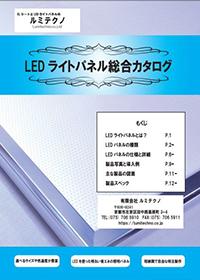 LEDライトパネル(SFR23/SFR28/LF34HR/LF31H/SF55/DFR50/SF35)