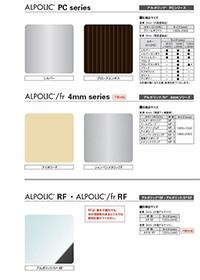 アルポリック® PCシリーズ