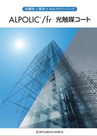 アルポリック®/fr 光触媒コート