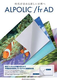 アルポリック®/fr AD