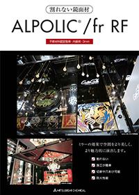 アルポリック®/fr RF