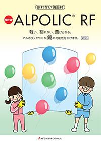アルポリック®RF