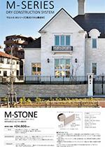 M-SERIES 【Mストーン】自然石乾式パネル構成材