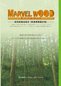 マーベルウッド【環境配慮型高耐久保存処理木材】