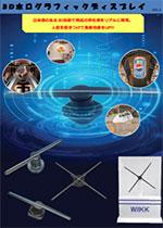 3Dホログラフィックディスプレイ