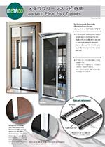 ドア用収納網戸「侍風」