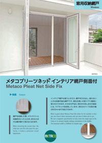 小窓用収納網戸「インテリア網戸側面付埋込タイプ」