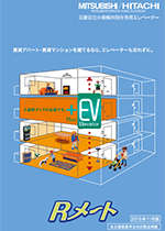 「Rメート」 小規模共同住宅用エレベーター