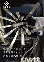 竹によるオーダーメイドの空間演出 MICHIKU