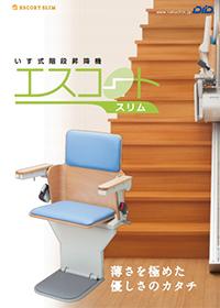 いす式階段昇降機 エスコートスリム