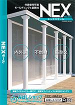 内装・外装用モールディング 直材(不燃材料認定品)NEXモール