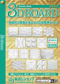 壁面装飾パネル 3Dボード