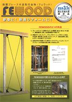 木造用耐震ブレース取付金物「フェウッド」
