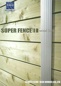 環境にやさしい間伐材を用いた「スーパーフェンス」