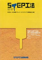 MINATO式 柱 偏芯基礎工法(カーポート・目隠フェンス柱用独立偏芯基礎工法)