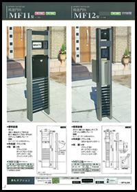 機能門柱(SUPシリーズ/MFシリーズ)