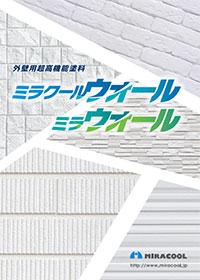 外壁用超高機能塗料【ミラクールウォール・ミラウォール】
