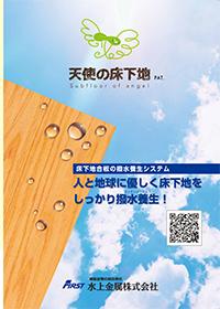 床下地合板の撥水養生システム工法特許工法【天使の床下地】セット