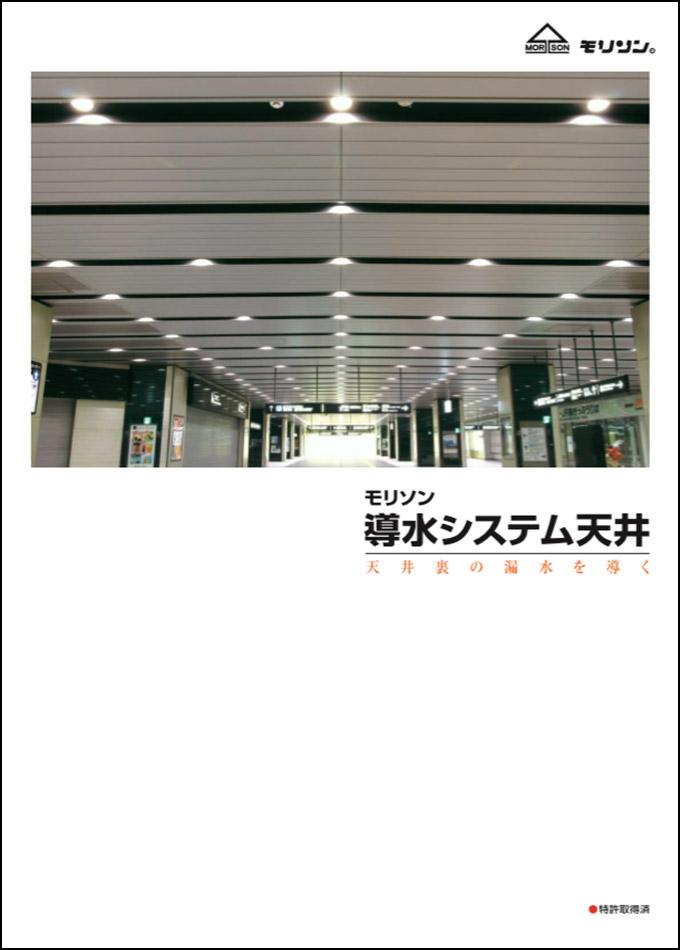 導水システム天井