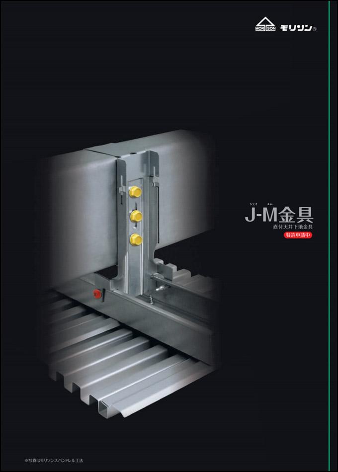 J-M金具