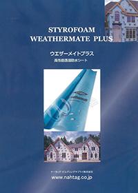 高性能透湿防水シート【ウエザーメイトプラス】