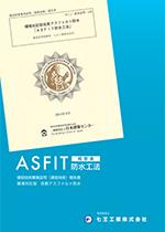 進化させたアスファルト防水【ASFIT防水工法】