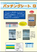 リフレクションクラック防止材【パッチングシートG】