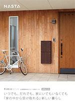 戸建住宅向け 住宅壁貫通型 ポスト付き宅配ボックス 「貫通配達ユニット」【KS-ATSB002】