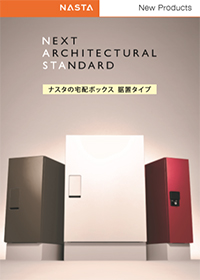 戸建住宅向け 宅配ボックス 据置型 SMART【KS-TLU160-S500】