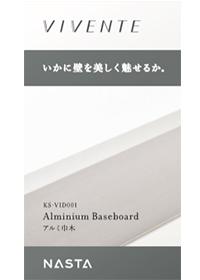 アルミ巾木 【VIVENTE】