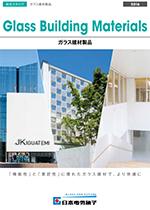 結晶化ガラス壁装材【ネオパリエ】