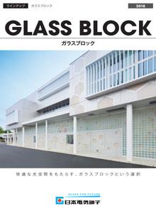 ガラスブロック セラミックカラーシリーズ