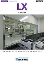 放射線遮蔽用ガラス【LXプレミアム】