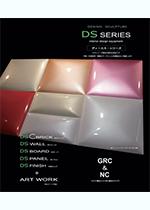 「DSCブリック」GRC製品