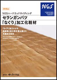 NGSハードウッドサイデイングセランガンバツ「なぐり」加工化粧材