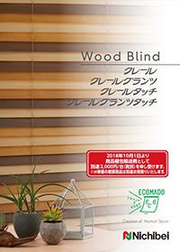 木製・竹製ブラインド【クレール】