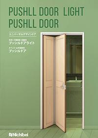 ユニバーサル折戸【プッシルドア】