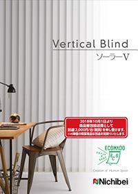 バーチカルブラインド 【Solar V(ソーラーV)】