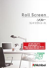 ロールスクリーン【ソフィー 大型電動タイプ】