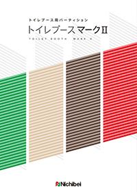 トイレブース【トイレブース マークII】