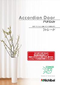 アコーディオンドア 【シャレード】