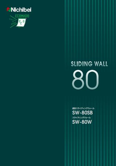 スライディングウォール80