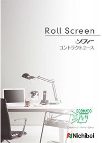 ロールスクリーン 【ソフィー】
