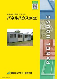 パネルハウス(K型)