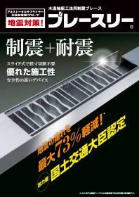 木造軸組工法用制震ブレース ブレースリー®